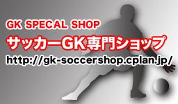 サッカーGK専門ショップ