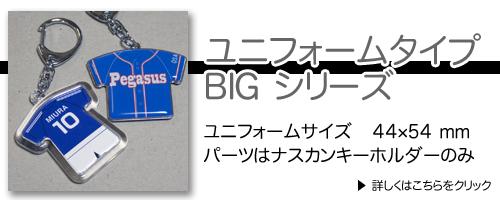 uniformkeyholder-big-banner